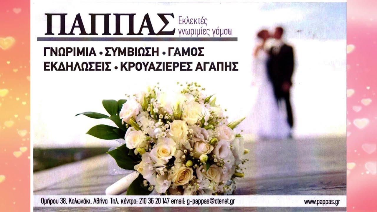 Πιο επιτυχημένες ιστοσελίδες γνωριμιών για τον γάμο