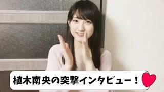 AKB48選抜総選挙目標33位に向けて、南央自身が考えた企画動画です。4人...