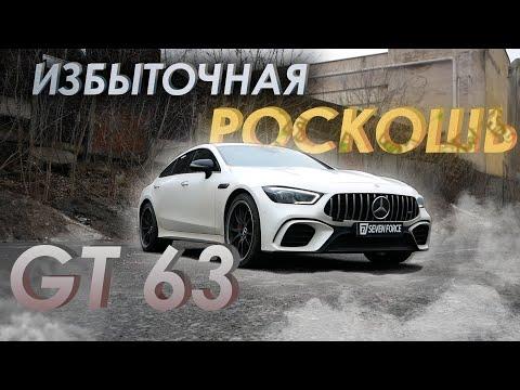 Самый мощный из Mercedes - AMG GT 63 S за 15 МЛН! Сделали Stage 2 на 820 лс!