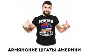Как живут армяне в США?  Армянские Штаты Америки.