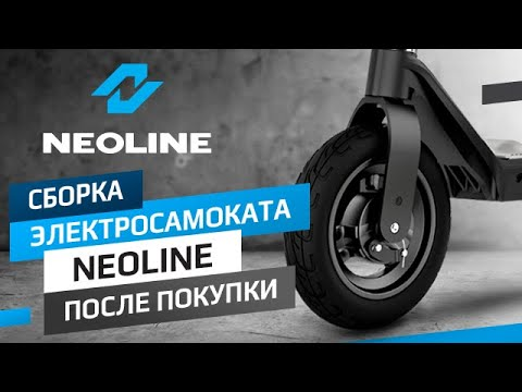 Сборка электросамоката NEOLINE