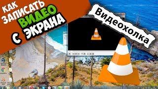Как записать видео с экрана с помощью VLC Media Player