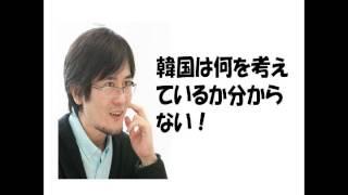 三橋貴明氏:韓国は何を考えているのか分からない!