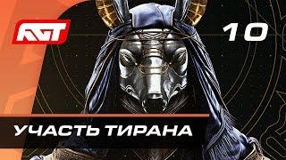 Прохождение Assassins Creed Origins Часть 10 Участь тирана ФИНАЛ
