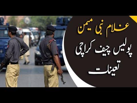 Ghulam Nabi Memon appointed as Police chief Karachi