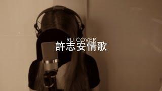 許志安金曲串燒 Andy Hui's Medley (cover by RU)