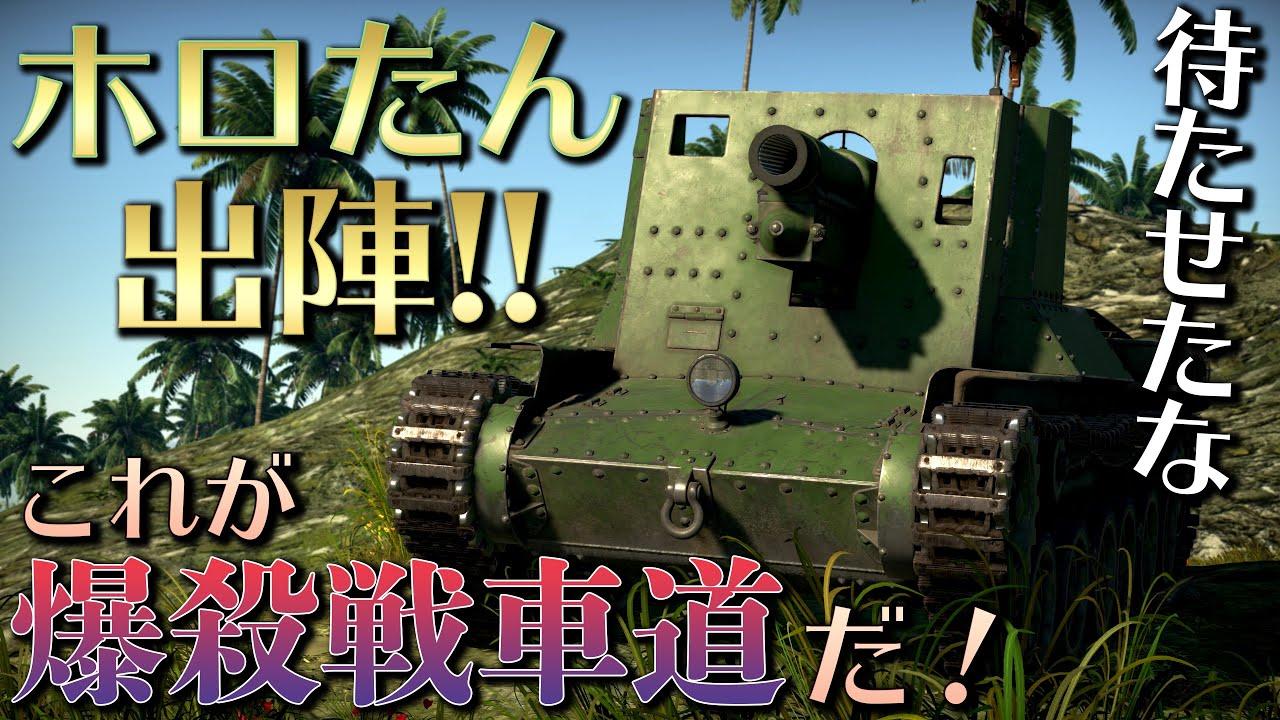 【WarThunder】ゆっくり達の惑星陸戦記#15 (四式十五糎自走砲 ホロ)