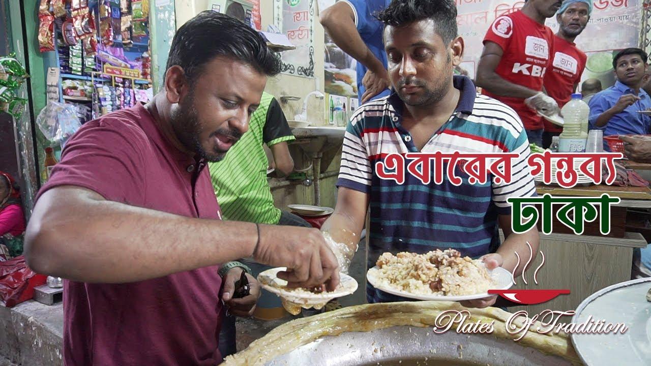 এবারের গন্তব্য ঢাকা | Plates Of Tradition | Dhaka Trailer