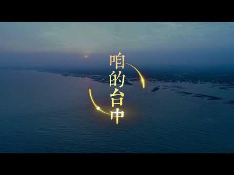 《咱的台中》中文完整版