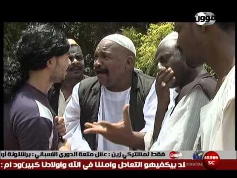 نكات سودانية جمال حسن سعيد العمدة وابن أخية الخواجة