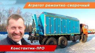 Константин-ПРО агрегат ремонтно-сварочный (АРС) с манипулятором.
