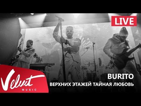 Live: Burito - Верхних этажей тайная любовь (Сольный концерт в RED, 2017г.) thumbnail