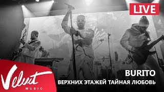 Live: Burito - Верхних этажей тайная любовь (Сольный концерт в RED, 2017г.)