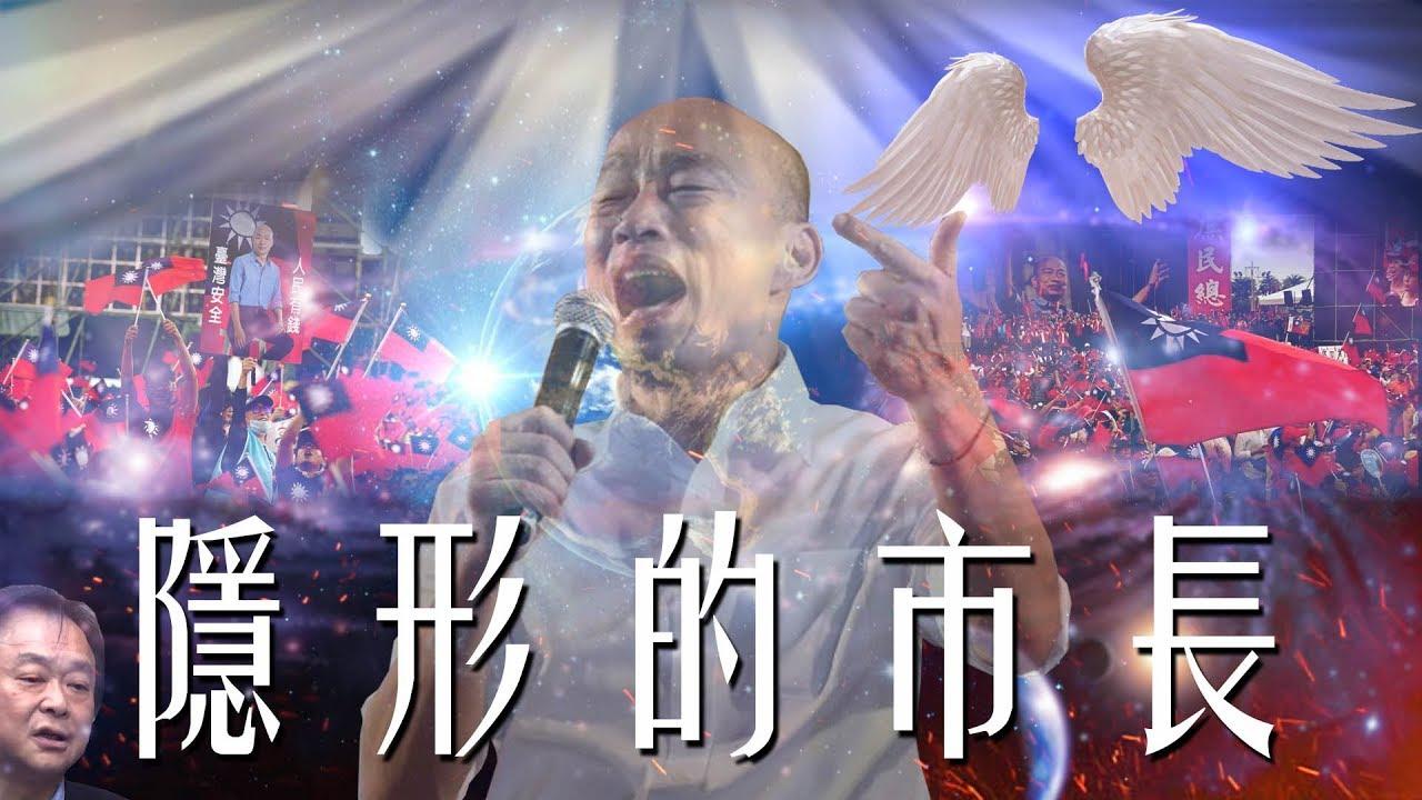 老鵝特搜#255 韓國瑜/副總統/宋楚瑜/古巴 - YouTube