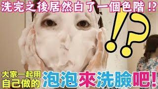 【2018愛用品】洗面乳起泡器來洗臉有效嗎!?近期開架保養品 WOVEstyle卸妝凝膠&洗面乳 + 大創DAISO起泡器