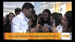 Entertainment Day 200861 : หนุ่ม กะลา นำทีมศิลปินจัดคอนเสิร์ต Sing For Child ปี 3