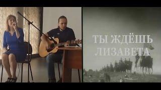"""Радостный Чехов - Лизавета (песня из кинофильма """"Александр Пархоменко"""")"""