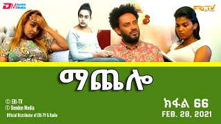 ማጨሎ (ክፋል 66) - MaChelo (Part 66) - ERi-TV Drama Series, February 28, 2021