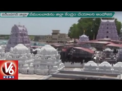 New Districts In Telangana | Vemulawada Residents Demand District Status | V6 News