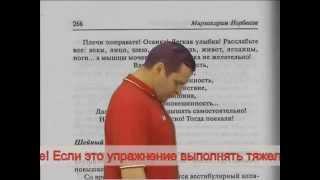 Суставная гимнастика М С  Норбекова Полная версия)