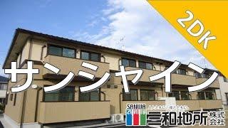 サンシャイン【下関市伊倉新町賃貸物件】2DK