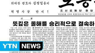 """北 신문 """"올해, 국가 발전에 중대한 의의"""" / YTN"""