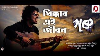 Dhikkar Ei Jibon Assamese Song Download & Lyrics