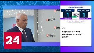 Вагит Алекперов: ЛУКойл привлекает акционеров своей предсказуемостью и дивидендной политикой - Рос…