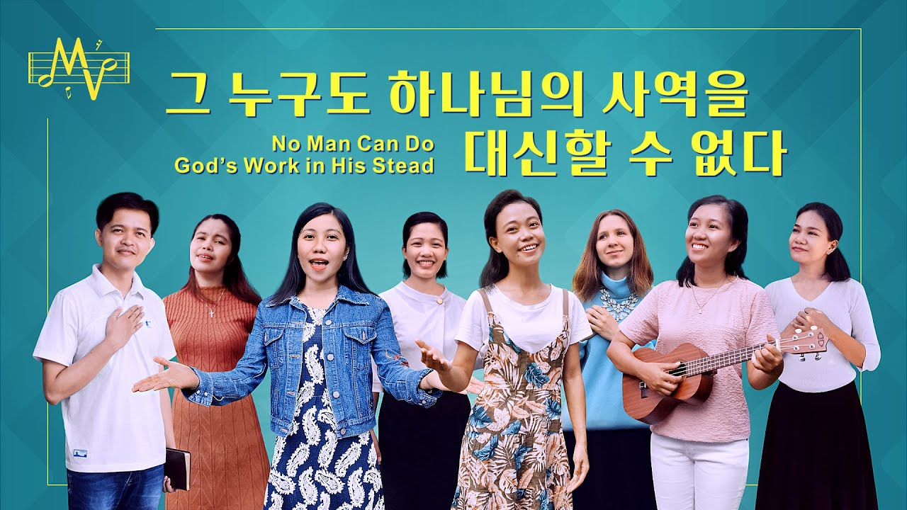 찬양 뮤직비디오/MV<그 누구도 하나님의 사역을 대신할 수 없다> (영어 찬양)