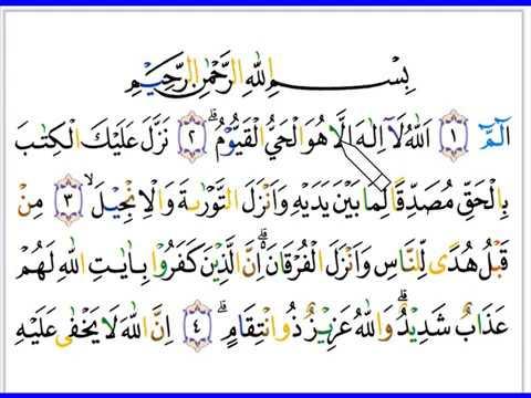1 Karoke Quran Surat Ali Imron Ayat 1 20 Part 1