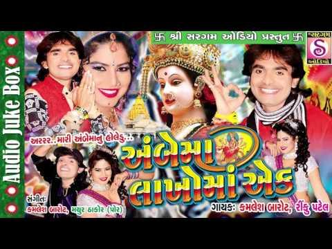 Ambema Nu Holdu   Kamlesh Barot - Latest Ambaji DJ SONG   Navaratri New Garba 2017