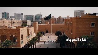 ياهل العوجاء - عبدالله ال مخلص (حصرياً) | 2018