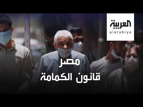 في مصر.. الكمامة إلزامية وغرامة للمخالفين  - نشر قبل 8 ساعة