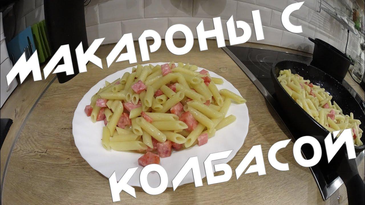 Как сделать обычные макароны фото 926