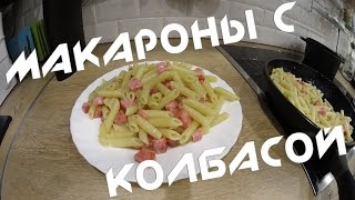 Макароны с колбасой. Простой рецепт.
