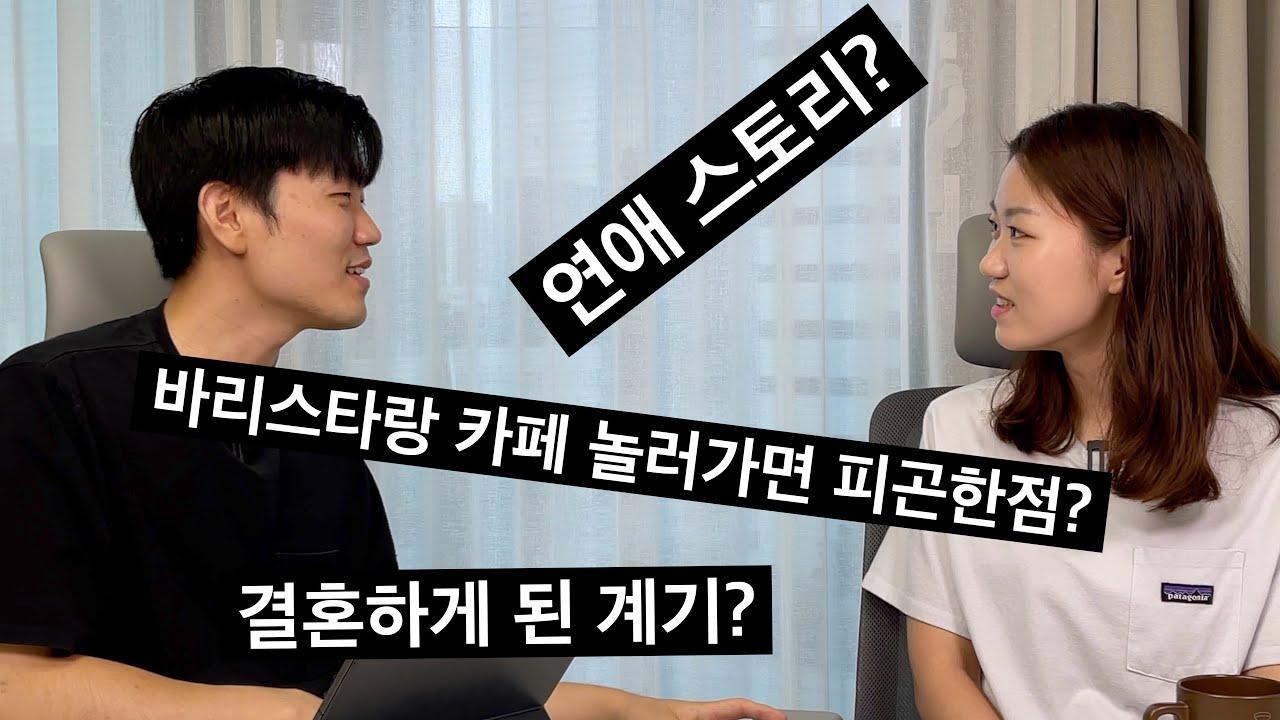 서울대 아내, 바리스타 남편 결혼 5개월차 후기 / Q&A