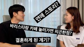 서울대 아내, 바리스타 남편 결혼 5개월차 후기 / Q…