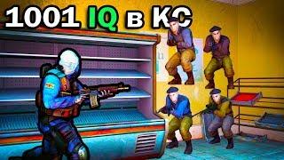 1001 IQ Раунд в кс го!  Самые гениальные моменты Про игроков!