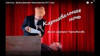 Карнавальная ночь - фильм Дмитрия Черносвитова 2017 года