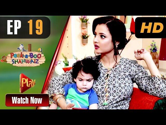 Peek A Boo Shahwaiz - Episode 19 | Play Tv Dramas | Mizna Waqas, Shariq, Hina Khan | Pakistani Drama