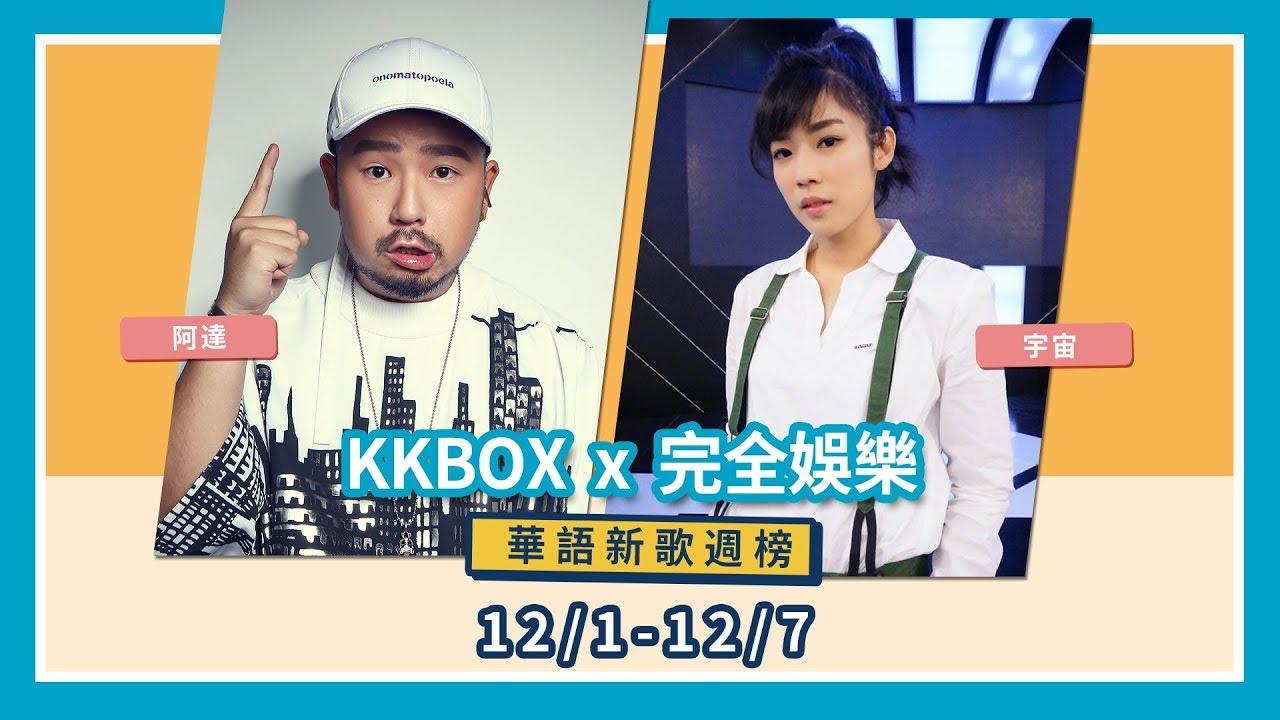 KKBOX 冠名頑童新專輯?「小美好」OST 成黑馬!KKBOX 華語新歌週榜(12/1-12/7)