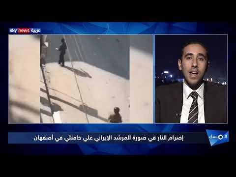 استمرار الاحتجاجات الشعبية لليوم الرابع في عشرات المدن الإيرانية  - 23:59-2019 / 11 / 18