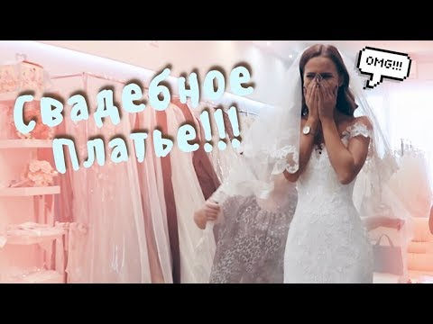 ВЛОГ: Выбираю Свадебное Платье 😱