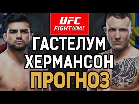 БИТВА ЗА МОТИВАЦИЮ! Келвин Гастелум vs Джек Харменсон / Прогноз и разбор к UFC Fight island 2