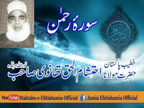 Soora e Rahman (Hazrat Maulana Ehtisham ul Haq Thanvi R.A)