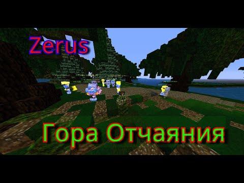 Qubaz/Zerus. Гора отчаяния. Конкурс Ночь +7