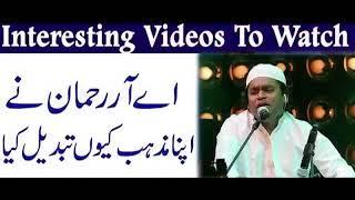 A-R-Rahman Change This Religion اپنا مزھب تبدیل کیوں؟؟؟