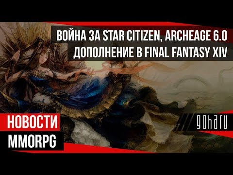 НОВОСТИ MMORPG: война за STAR CITIZEN, ARCHEAGE 6.0, дополнение в FINAL FANTASY XIV