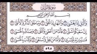 سورة الليل كاملة بصوت القارئ إسلام صبحي