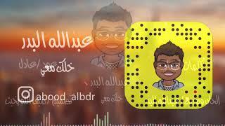 عبدالله البدر ـ خلك معي 2018 النسخة الاصلية